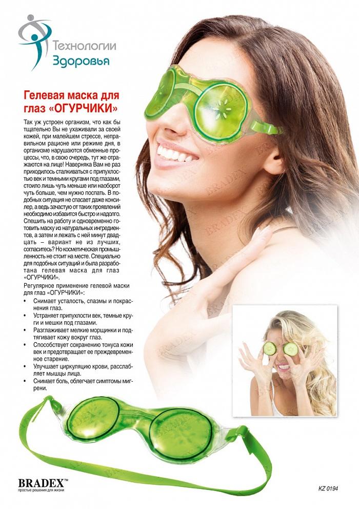 Маска для кожи вокруг глаз в домашних условиях до 30
