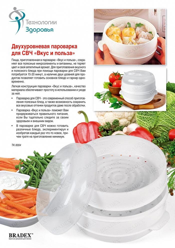 Рецепты блюд для детей в пароварки